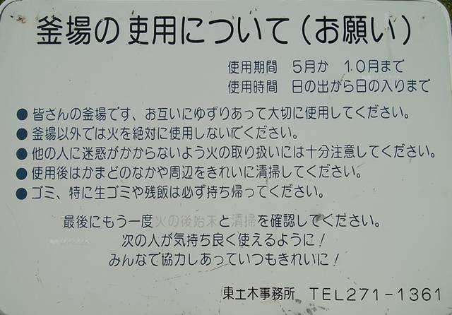阿賀野川津島屋緑地のバーベキューエリアにあった注意事項の看板