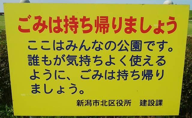 阿賀野川ふれあい公園のゴミ持ち帰りの看板