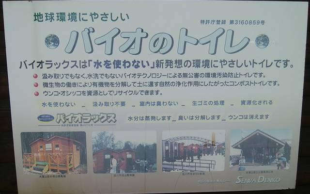 阿賀野川ふれあい公園のバイオラックスの説明書き