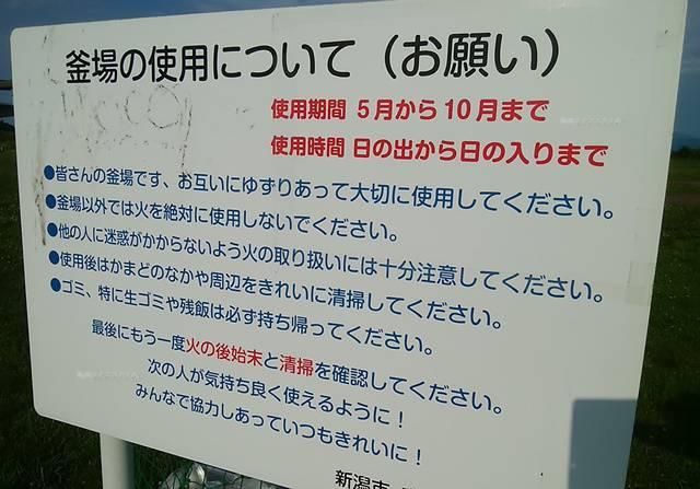 阿賀野川河川公園のかま場の使用に関する注意書きの看板