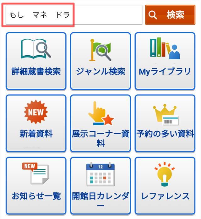 新潟市の図書館の検索欄に「もし マネ ドラ」と入力した画面