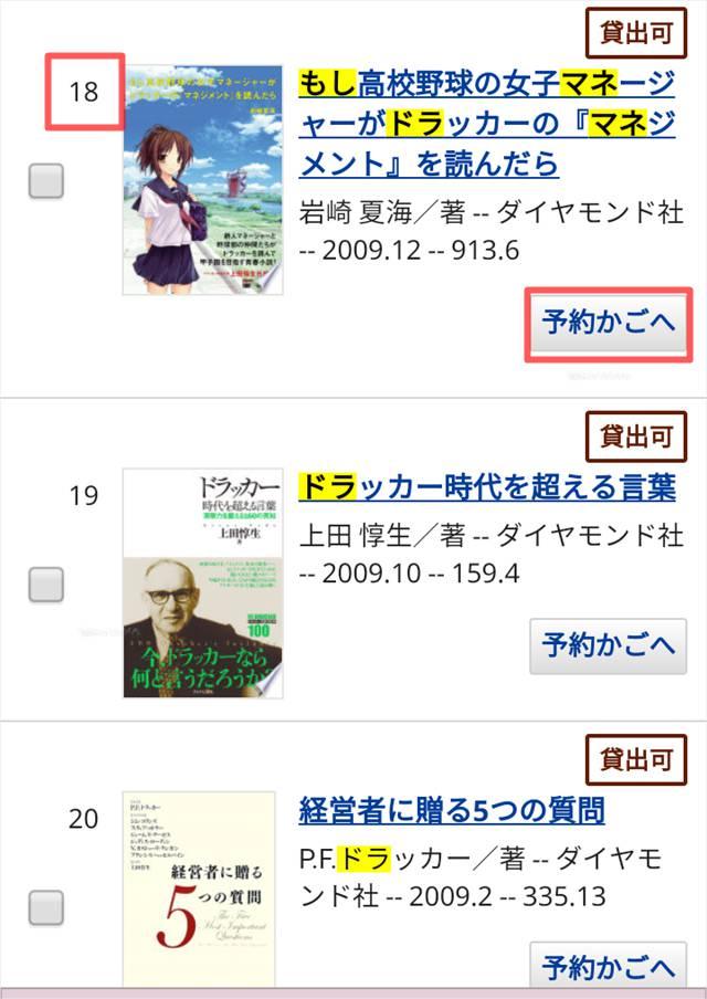 新潟市の図書館の検索結果の18番目にもしドラ