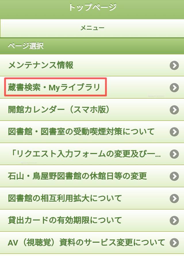 新潟市の図書館のスマホ版のトップページ