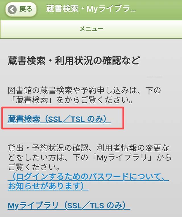新潟市の図書館の蔵書検索・Myライブラリの画面