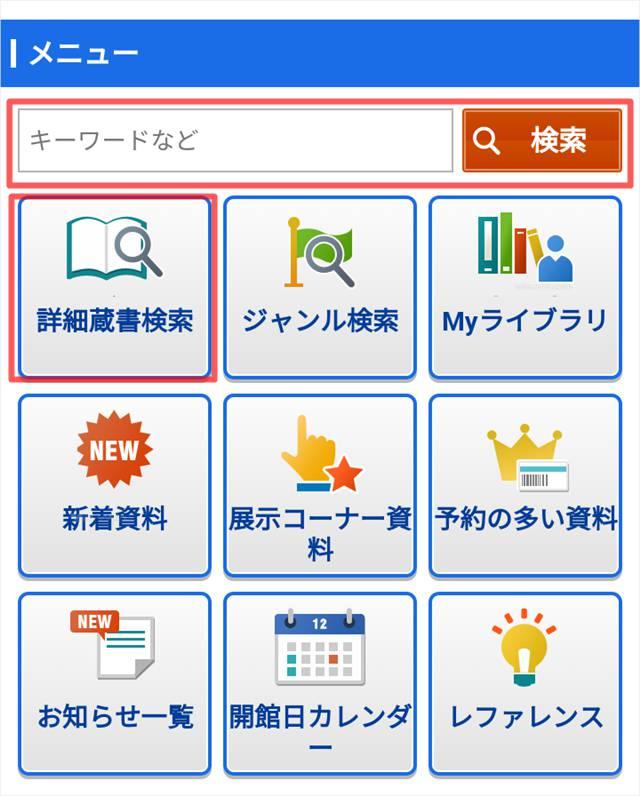 新潟市の図書館の検索画面