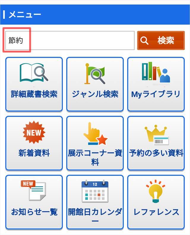 新潟市の図書館の検索欄に節約と入力