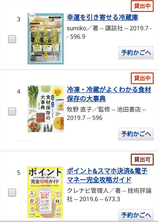 新潟市の図書館の検索欄に節約と入力した検索結果が出ている