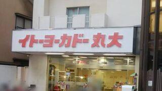 イトーヨーカドー丸大新潟店の入口アップ