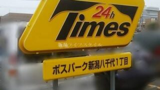Timesポスパーク新潟八千代1丁目の看板のアップ