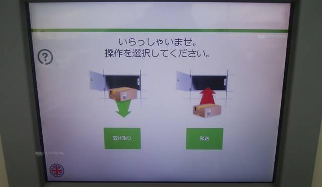 PUDOステーションの「いらっしゃいませ」の画面。「受け取り」と「発送」の選択肢が出ている